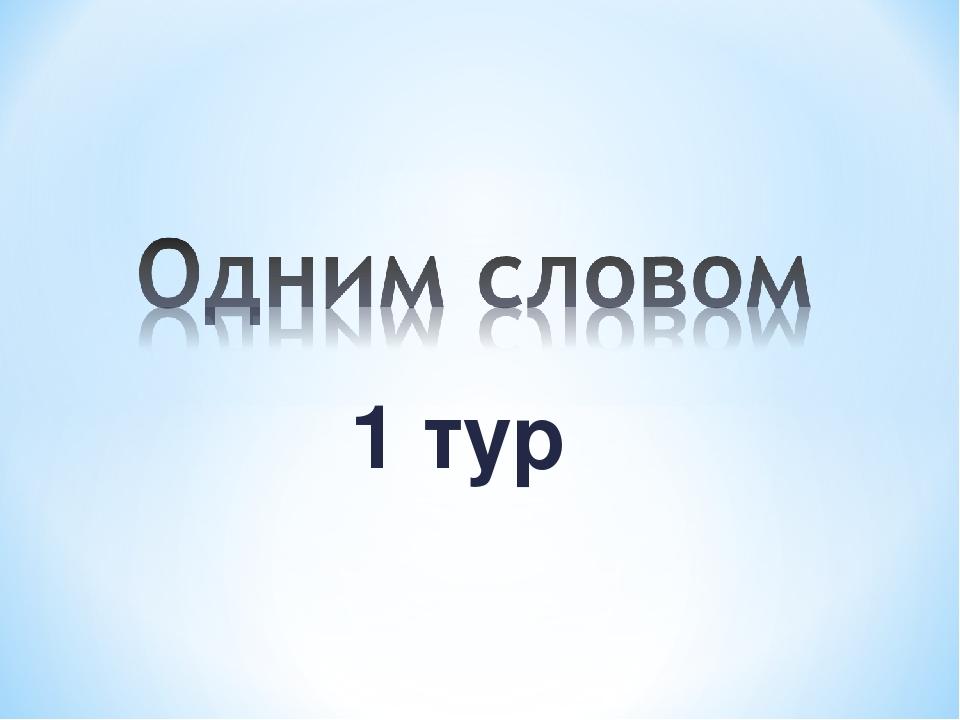 1 тур