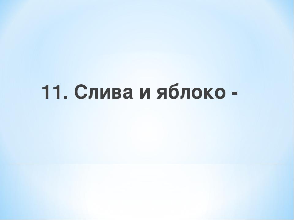 11. Слива и яблоко -