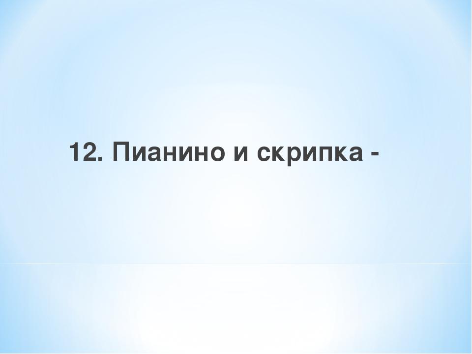 12. Пианино и скрипка -