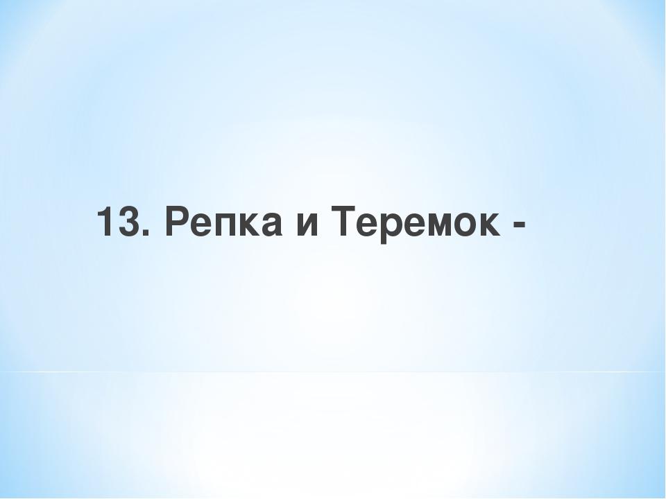 13. Репка и Теремок -
