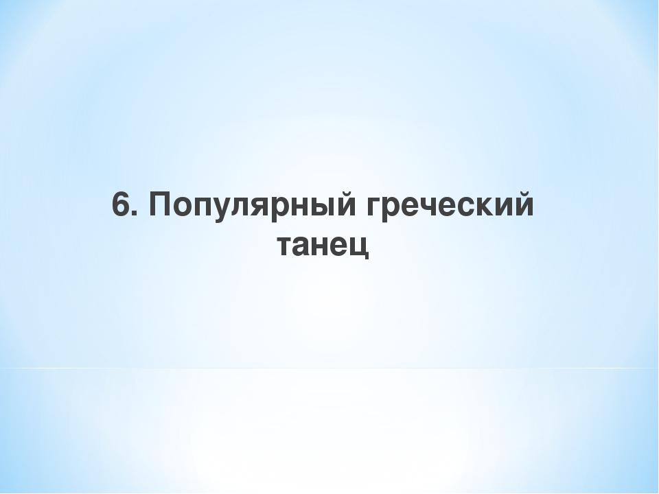6. Популярный греческий танец