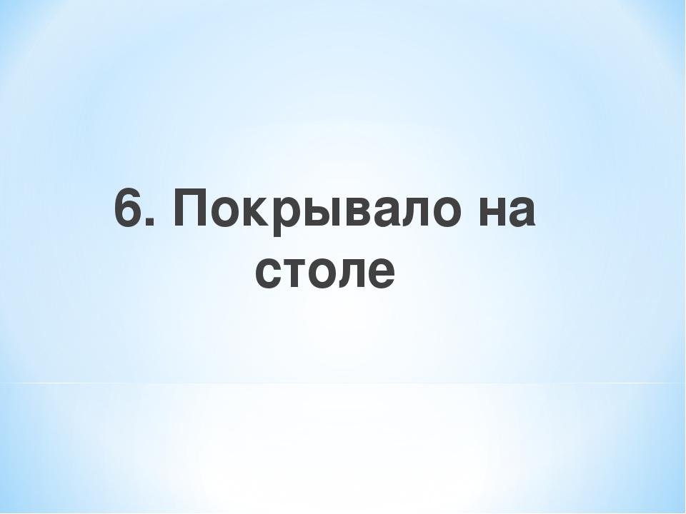 6. Покрывало на столе