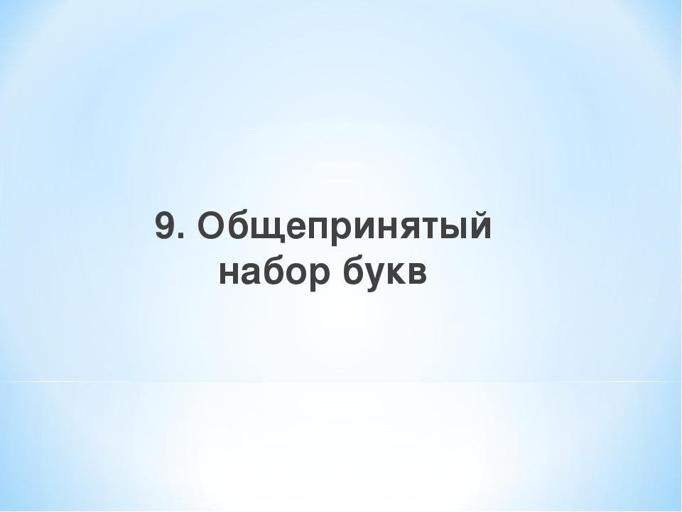 9. Общепринятый набор букв