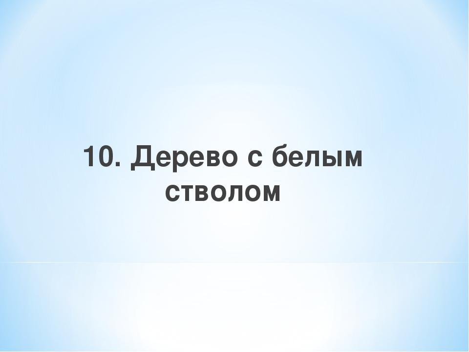 10. Дерево с белым стволом