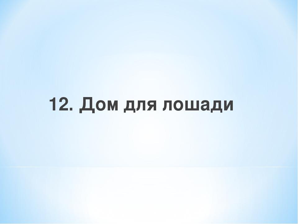 12. Дом для лошади