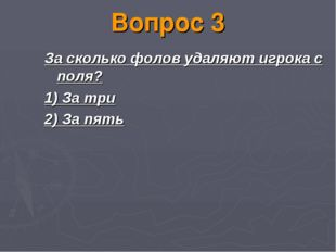 Вопрос 3 За сколько фолов удаляют игрока с поля? 1) За три 2) За пять