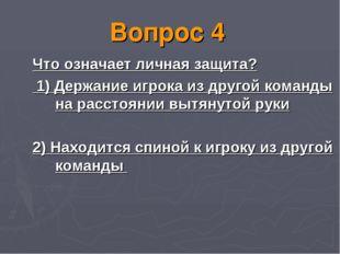Вопрос 4 Что означает личная защита? 1) Держание игрока из другой команды на