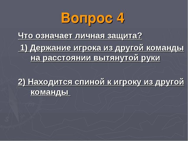 Вопрос 4 Что означает личная защита? 1) Держание игрока из другой команды на...