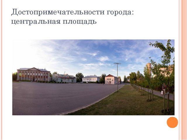Достопримечательности города: центральная площадь
