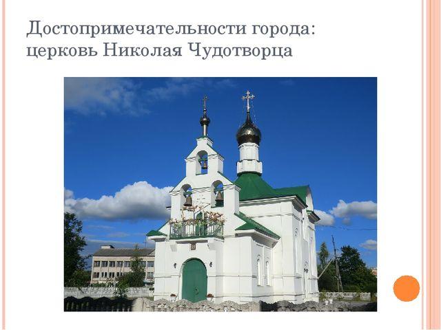 Достопримечательности города: церковь Николая Чудотворца