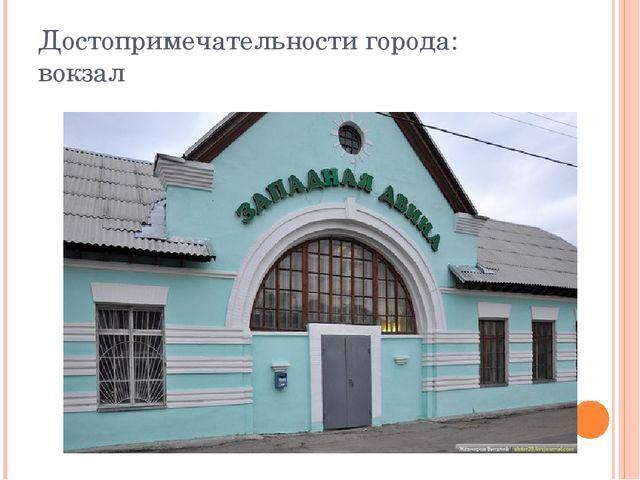 Достопримечательности города: вокзал