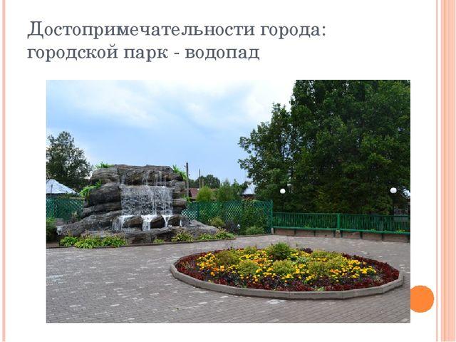 Достопримечательности города: городской парк - водопад