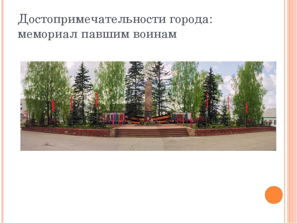 Достопримечательности города: мемориал павшим воинам