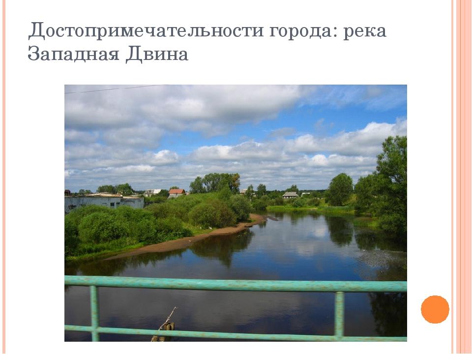 Достопримечательности города: река Западная Двина