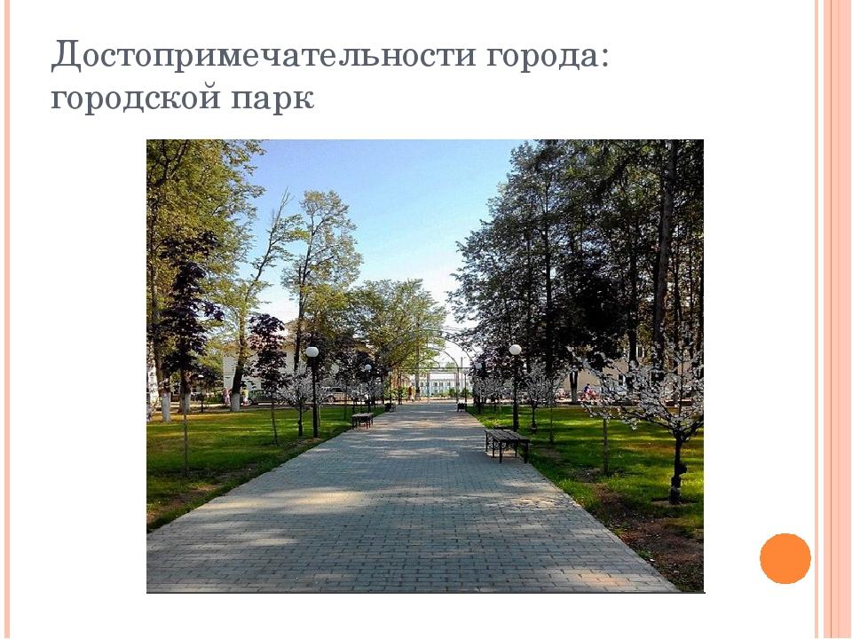 Достопримечательности города: городской парк