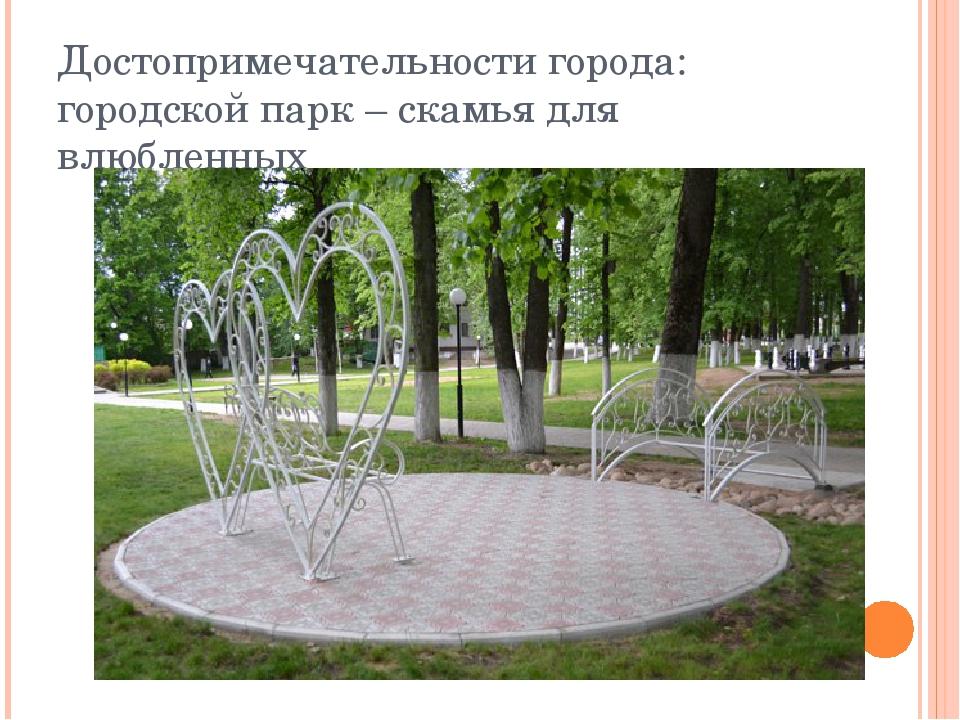 Достопримечательности города: городской парк – скамья для влюбленных