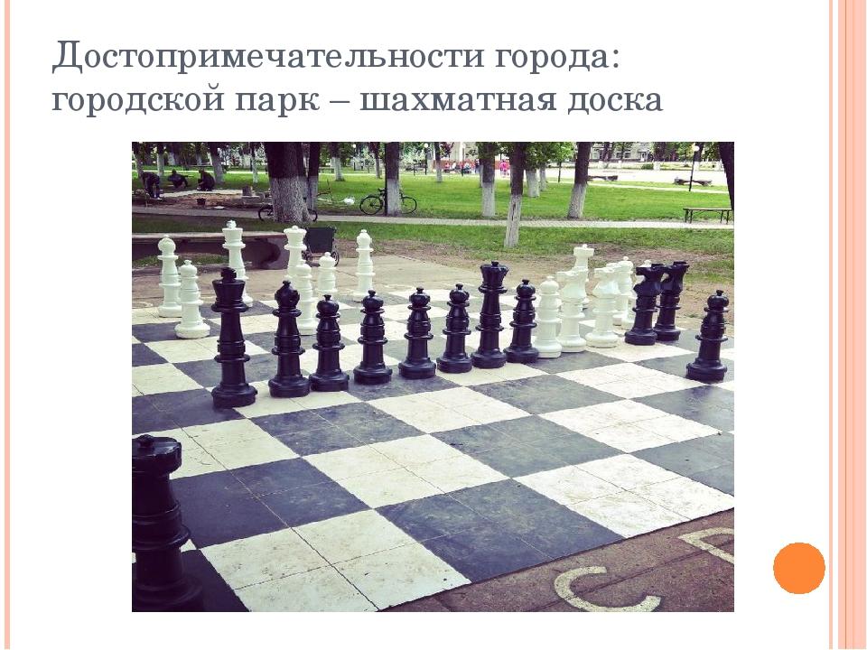 Достопримечательности города: городской парк – шахматная доска