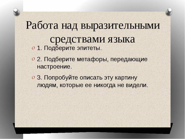 Работа над выразительными средствами языка 1. Подберите эпитеты. 2. Подберите...