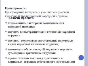Цель проекта: Пробуждение интереса у учащихся к русской культуре и традиционн