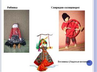 Рябинка Спиридон-солнцеворот Веснянка (Авдотья-весновка
