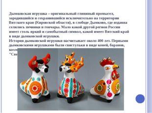 Дымковская игрушка – оригинальный глиняный промысел, зародившийся и сохранивш