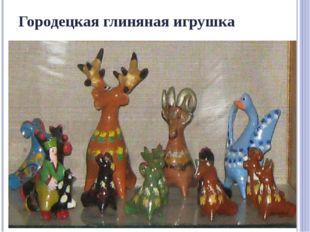 Городецкая глиняная игрушка