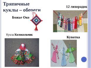 Тряпичные куклы – обереги Божье Око Куватка КуклаКолокольчик 12 лихорадок