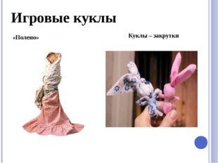 Игровые куклы «Полено» Куклы – закрутки
