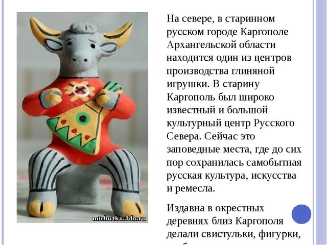 На севере, в старинном русском городе Каргополе Архангельской области находи...