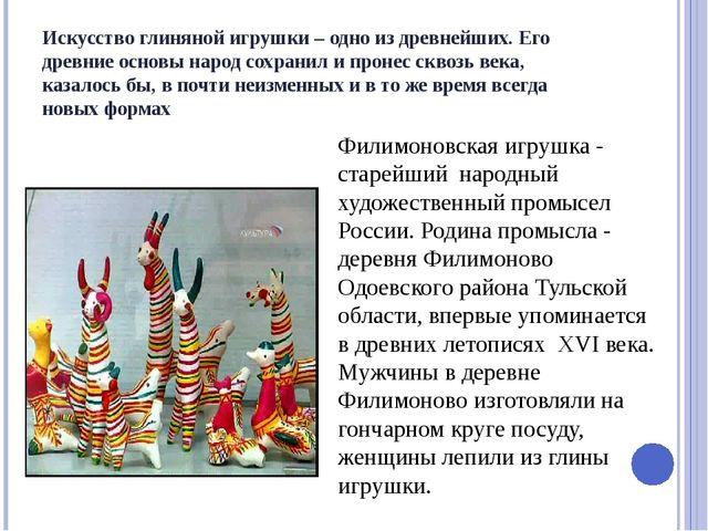 Искусство глиняной игрушки – одно из древнейших. Его древние основы народ сох...