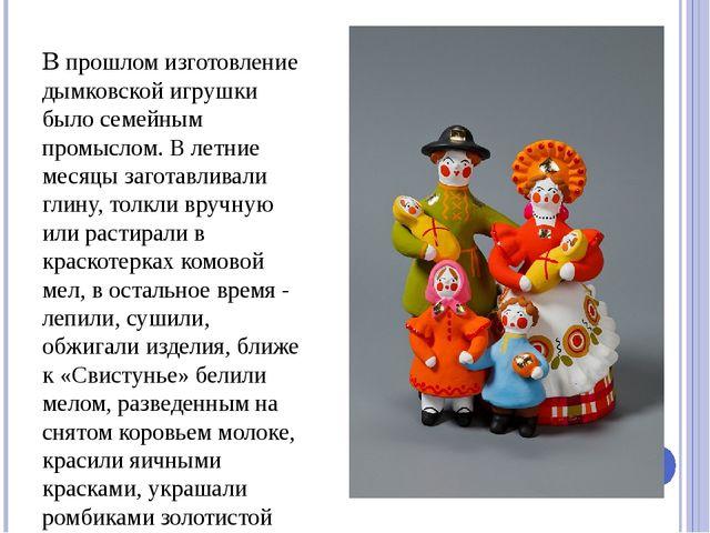 В прошлом изготовление дымковской игрушки было семейным промыслом. В летние...