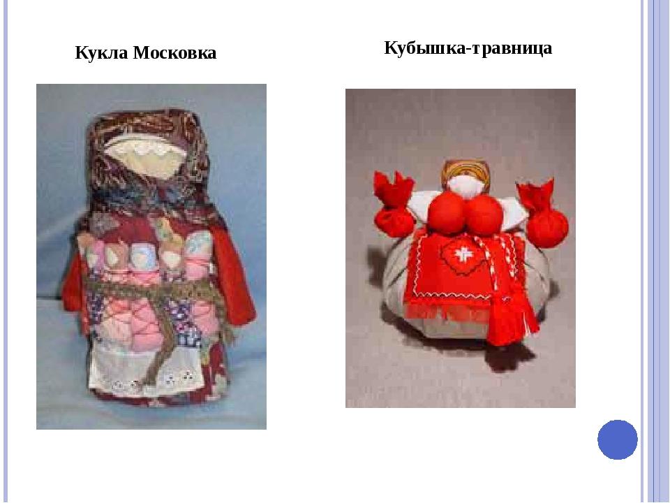 КуклаМосковка Кубышка-травница