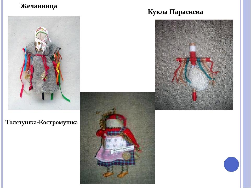 Желанница КуклаПараскева Толстушка-Костромушка