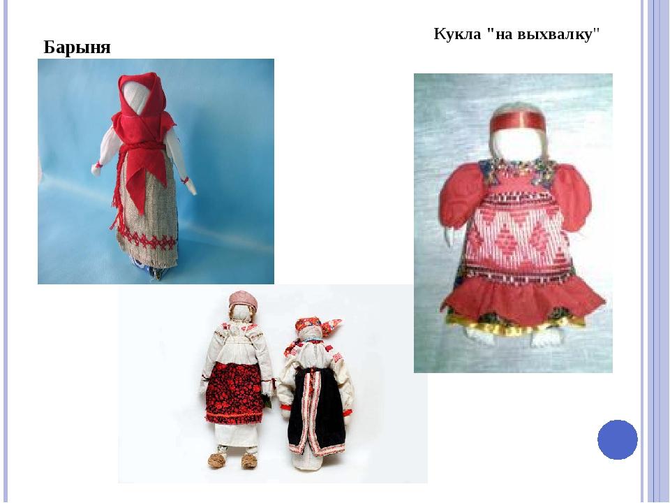 """Барыня Кукла """"на выхвалку"""""""