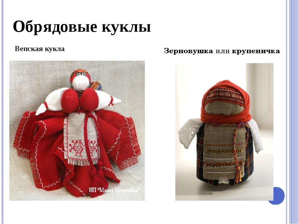 Обрядовые куклы Вепская кукла Зерновушка иликрупеничка