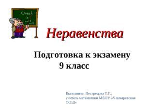 Неравенства Подготовка к экзамену 9 класс Выполнила: Пестрецова Т.Г., учитель