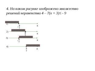 4) 3) 2) 1) х х х х 4. На каком рисунке изображено множество решений неравенс