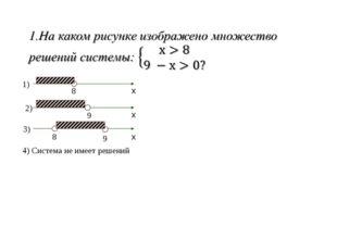 2) 1) 3) 4) Система не имеет решений 8 9 9 8 х х х