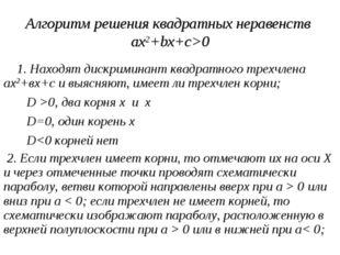 Алгоритм решения квадратных неравенств ax2+bx+c>0 1. Находят дискриминант ква