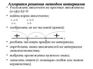 Разложить многочлен на простые множители: (x-a)(x-b)>0 найти корни многочлена
