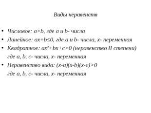 Виды неравенств Числовое: а>b, где a и b- числа Линейное: ax+b≤0, где a и b-