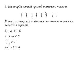 3. На координатной прямой отмечено число а │ │ │ │ │ │ │ 0 1 2 3 4 5 6 а х Ка