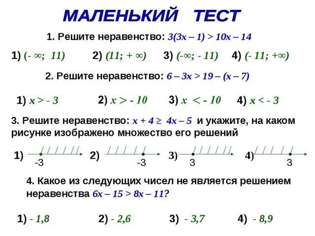 1. Решите неравенство: 3(3x – 1) > 10x – 14 1) (- ∞; 11) 2) (11; + ∞) 3) (-∞;...