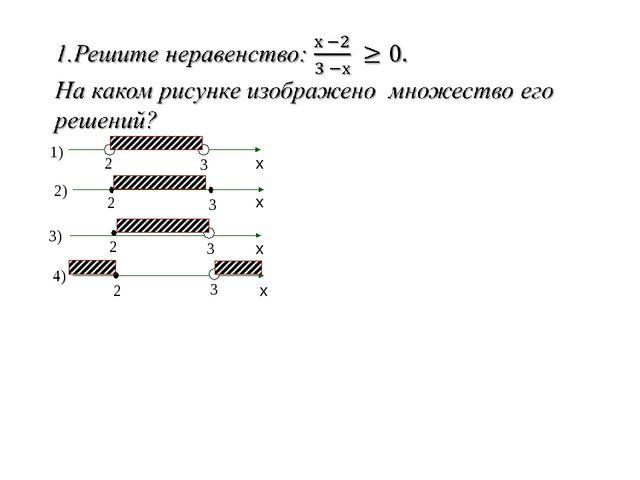 2) 1) 3) 4) 2 2 2 2 3 3 3 3 х х х х