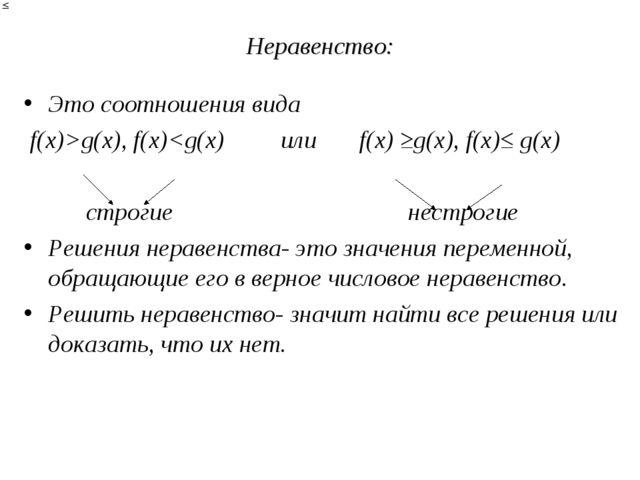 Неравенство: Это соотношения вида f(x)>g(x), f(x)