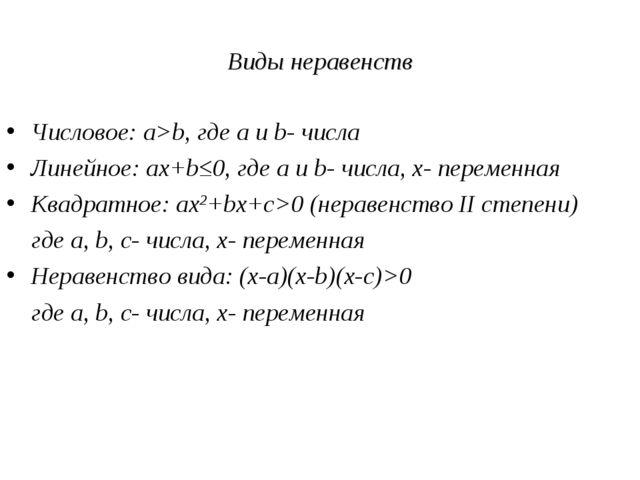 Виды неравенств Числовое: а>b, где a и b- числа Линейное: ax+b≤0, где a и b-...