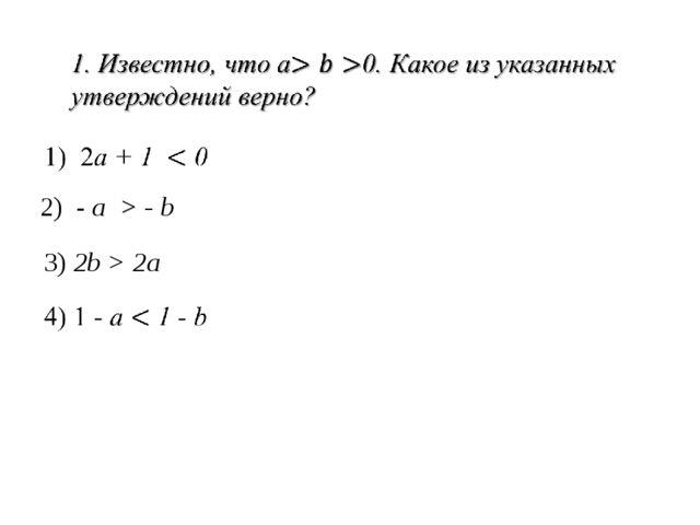 2) - а > - b 3) 2b > 2а
