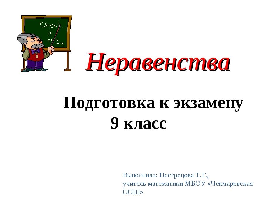 Неравенства Подготовка к экзамену 9 класс Выполнила: Пестрецова Т.Г., учитель...