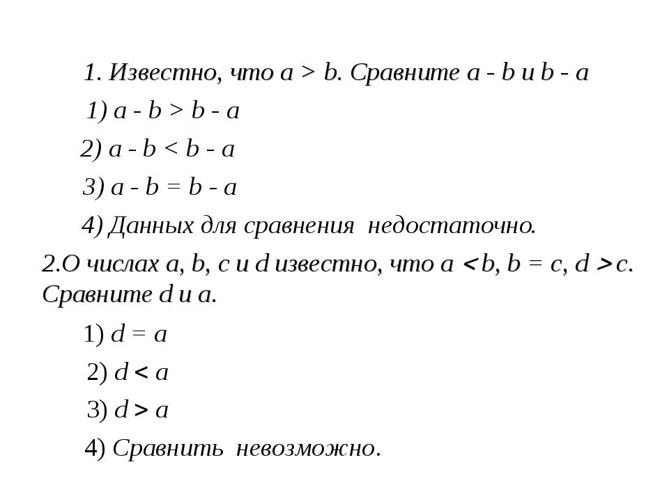 1. Известно, что a > b. Сравните a - b и b - a 1) a - b > b - a 2) a - b < b...