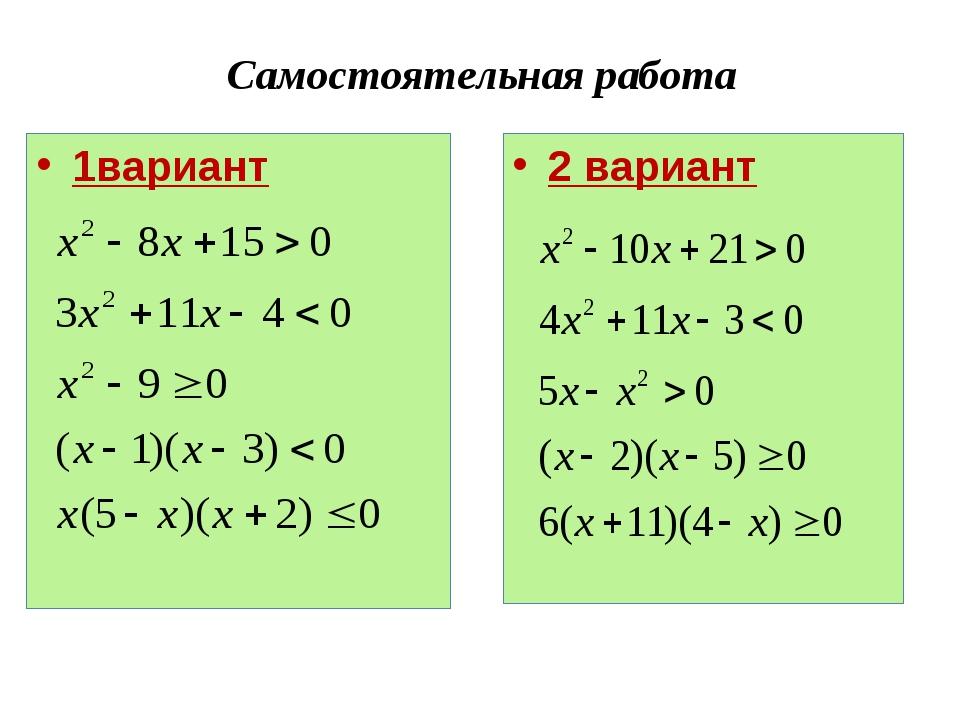 Самостоятельная работа 1вариант 2 вариант